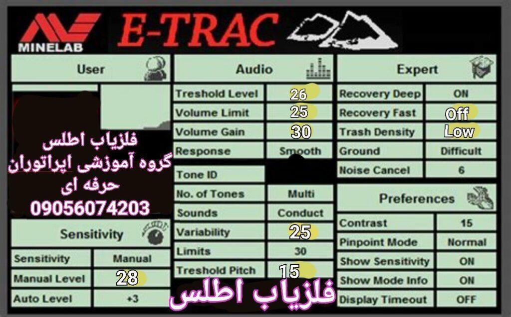 آموزش و تست فلزیاب ETRAC-CTX