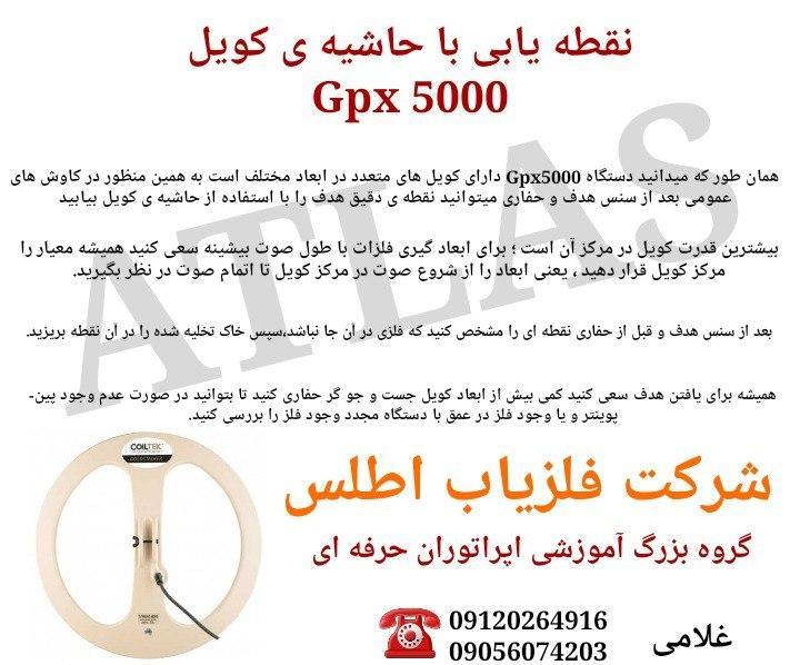 آموزش فلزیاب جی پی ایکس 5000