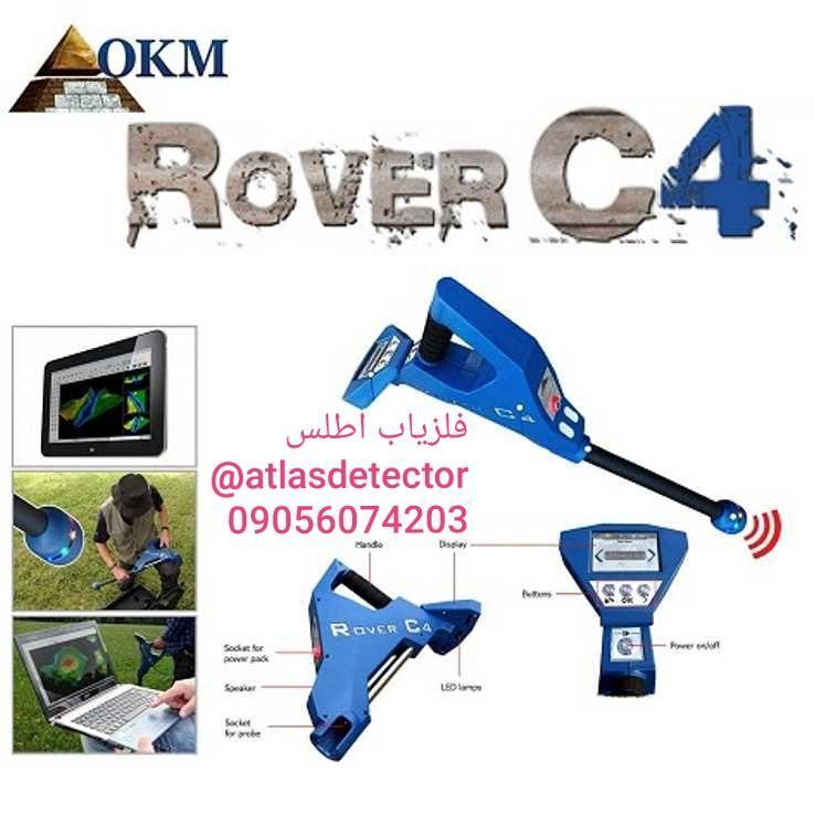 آموزش اسکنر Rover c4 Rover c2
