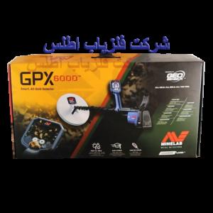 فلزیاب جی پی ایکس 6000 GPX