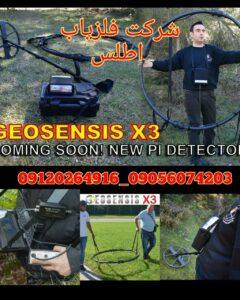 فلزیاب جیوسنس ایکس GEOSENSIS X3 قدرتمند در کاوش فلزات گرانبها